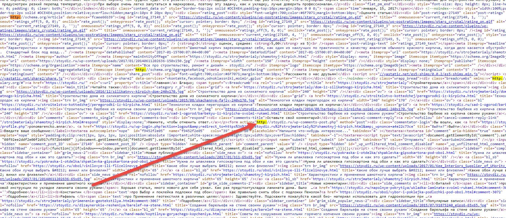 Миксконтент в исходном коде
