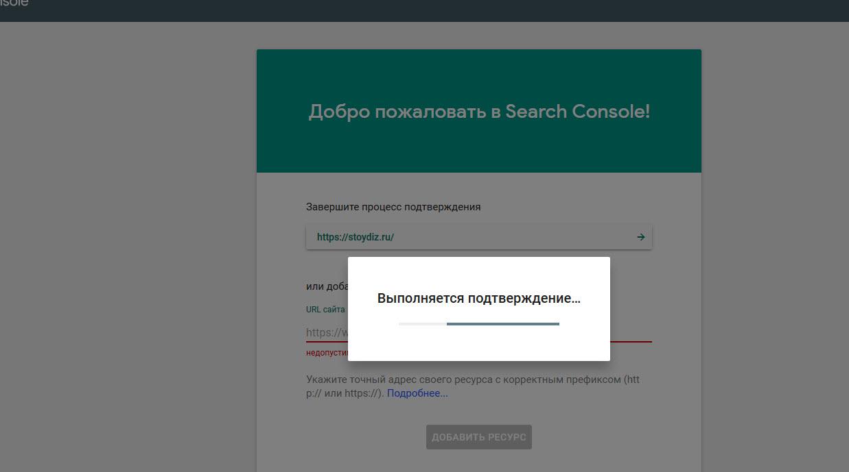 Добавления сайта с https в google search consol