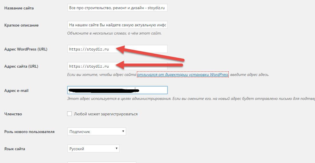 Изменение в админке урла сайта