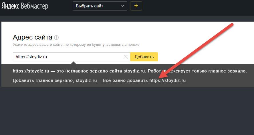 Добавление https а Яндекс Вебмастере