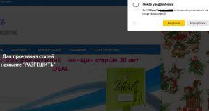 Яндекс будет бороться с навязчивыми пушами