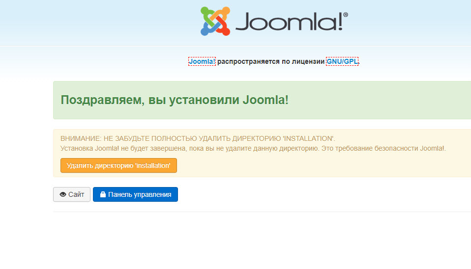 Joomla обновилась