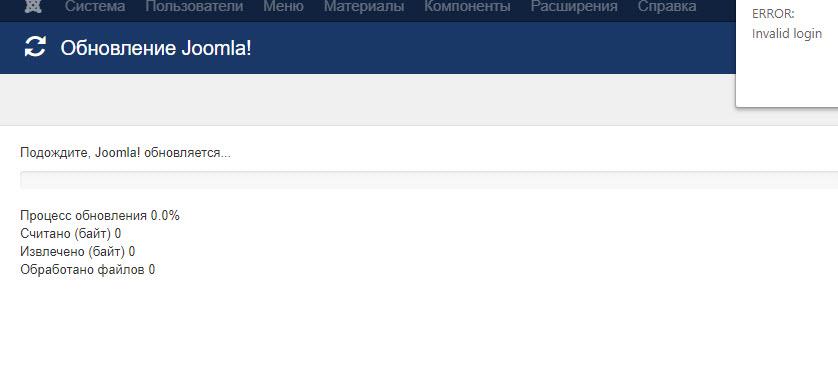 Обновление Joomla из админки