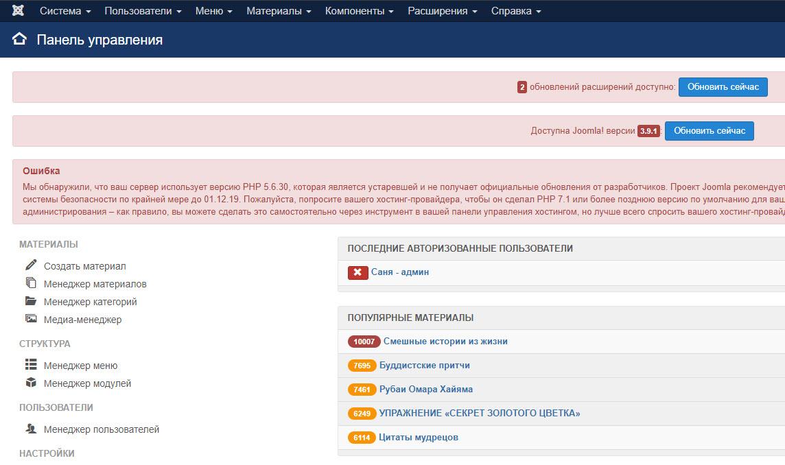 Включать уведомления об обновлении Joomla