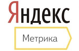 Как определить накрутку в Яндекс Метрике?