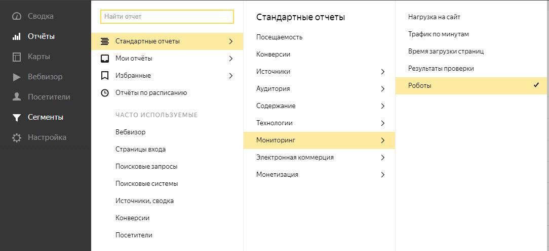 Посмотреть накрутку Яндекс Метрики