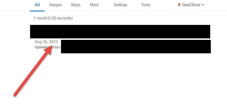 Страница проиндексировалась в Google