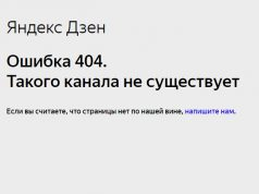 Удалили сайт из Яндекс Дзен: причины