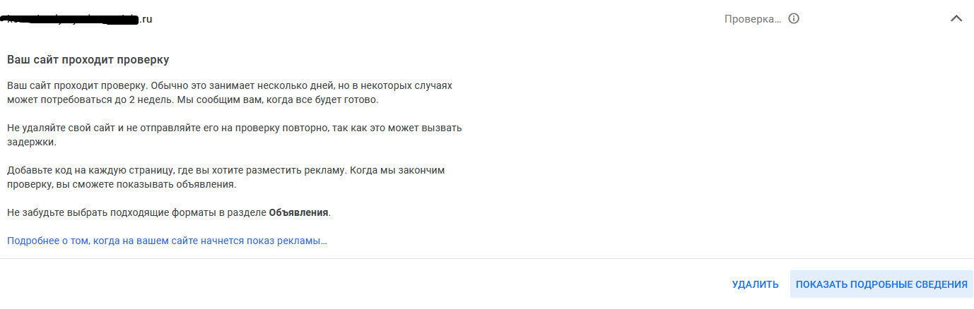 Адсенсе: сайт отправлен на проверку