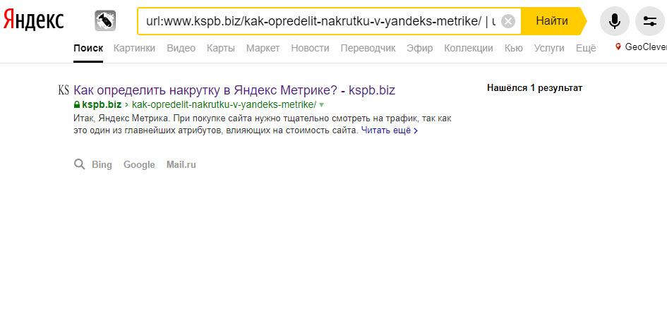 Как проверить индексацию страницы в yandex?