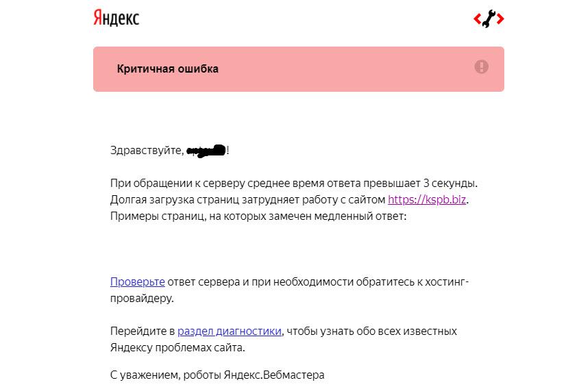 Яндекс.Вебмастер массового выдает ошибку, что среднее время ответа превышает 3 секунды
